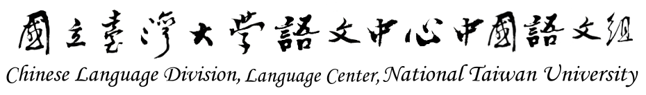 國立臺灣大學語文中心中國語文組 The Chinese Language Division (CLD)of the NTU Language Center